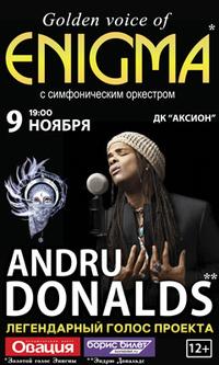 Афиша Ижевска — Концерт Andru Donalds