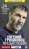 Спектакль «Предисловие» Евгения Гришковца