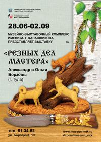 Афиша Ижевска — Выставка «Резных дел Мастера»