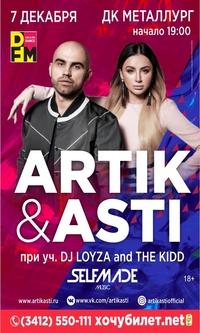Афиша Ижевска — Концерт ARTIK & ASTI