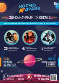 Афиша Ижевска — Интерактивная выставка-путешествие «Космодрайв»