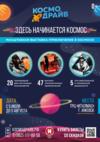 Интерактивная выставка-путешествие «Космодрайв»
