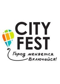 Афиша Ижевска — Фестиваль CITY FEST