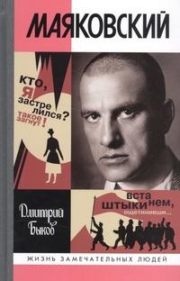Афиша Ижевска — Книжная выставка к 125-летию Владимира Маяковского