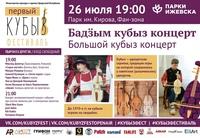 Афиша Ижевска — Кубыз фестиваль