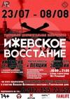 Театрально-документальная лаборатория Ижевско-Воткинского восстания