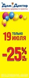 День рождения компании «ДомДоктор»