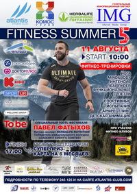 Афиша Ижевска — Фестиваль «Fitness Summer — 2018»