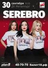 Концерт группы «SEREBRO»