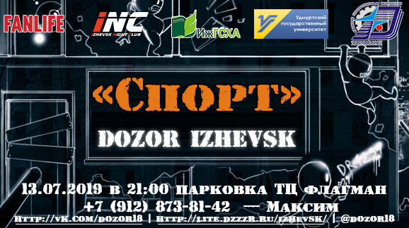 Афиша Ижевска — Ночной квест «Dozor»