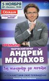 Творческий вечер Андрея Малахова