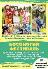 Афиша Ижевска — Босоногий фестиваль — 2018