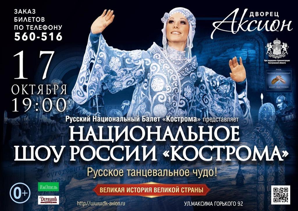 Купить билет в кино онлайн кострома афиша бардовских концертов в казани