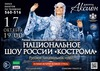 Танцевальное шоу «Кострома»