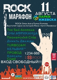Афиша Ижевска — Rock Open Air в парке Кирова