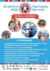Финал III Международного фестиваля скандинавской ходьбы