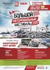 Большой автомобильный фестиваль «БАФИ»