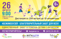 Афиша Ижевска — Благотворительный забег «Бежим с Кузей»