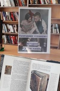 Афиша Ижевска — Книжная выставка «Увлечение чтением — история на всю жизнь»