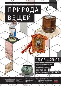 Афиша Ижевска — Выставка «Природа вещей»