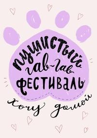 Афиша Ижевска — Пушистый фестиваль «Хочу домой»