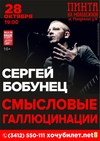 Концерт Сергея Бобунца