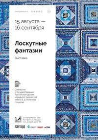 Афиша Ижевска — Выставка «Лоскутные фантазии»