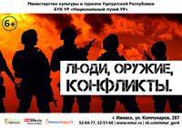 Афиша Ижевска — Выставка «Люди, оружие, конфликты»