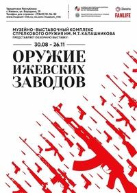 Афиша Ижевска — Выставка «Оружие ижевских заводов»