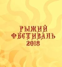 Афиша Ижевска — Рыжий фестиваль — 2018