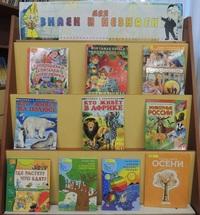 Афиша Ижевска — Книжная выставка «Книжки читаем – всё знаем!»