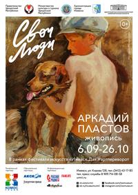 Афиша Ижевска — Выставка «Свои люди»