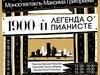 Афиша Ижевска — 1900-й. Легенда о пианисте, моноспектакль
