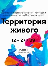 Афиша Ижевска — Проект «Территория Живого»