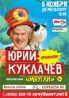 Театр кошек Юрия Куклачёва «Мяугли»