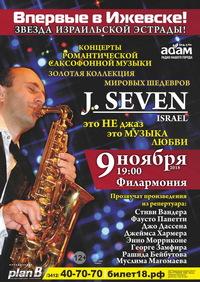 Афиша Ижевска — Концерт саксофониста J.Seven