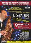Концерт саксофониста J.Seven