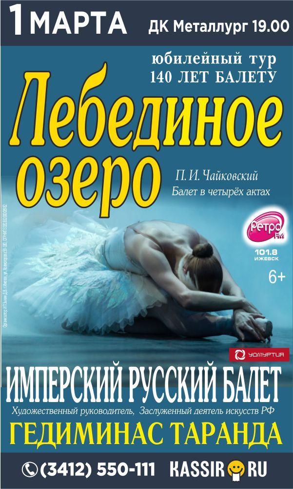 Афиша Ижевска — Балет «Лебединое озеро»