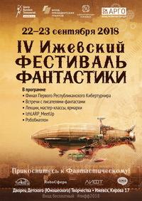 Афиша Ижевска — IV Ижевский фестиваль фантастики