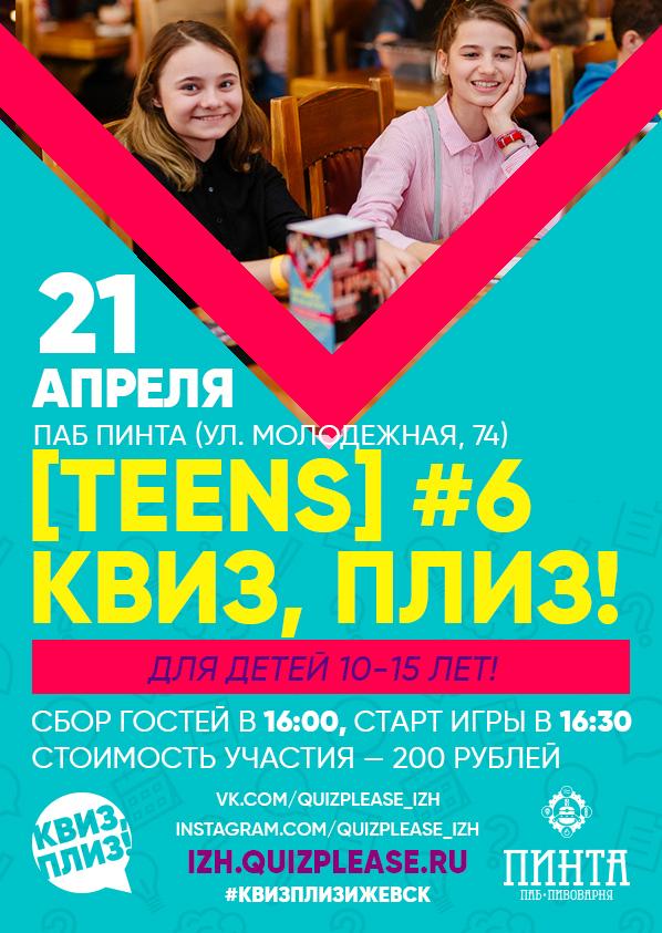 Афиша Ижевска — Игра «Квиз, плиз! Teens»