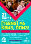 Игра «Квиз, плиз! Teens»