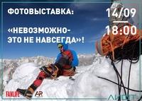 Афиша Ижевска — Фотовыставка «Невозможно — это не навсегда»