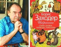 Афиша Ижевска — Книжная выставка к 100-летию Бориса Заходера