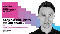 Афиша Ижевска — Реформа с Михаилом Антипиным