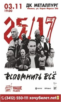 Афиша Ижевска — Концерт группы «25/17»