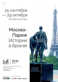 Афиша Ижевска — Выставка «Москва-Париж. Истории в бронзе»