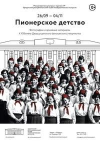 Афиша Ижевска — Выставка «Пионерское детство»