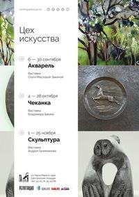 Афиша Ижевска — Выставка «Чеканка»
