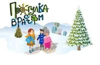 Афиша Ижевска — Прогулка с врачом в Зоопарке