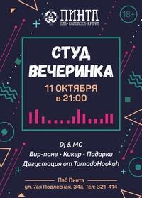 Афиша Ижевска — Студенческая вечеринка «ХАЛЯВАПРИДИ»